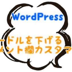 [WordPress, Cocoon] コメントへのハードルを下げるコメント欄カスタマイズ方法