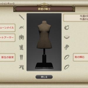 FF14 GSファッションチェック(鉄壁の騎士)80点以上を目指す