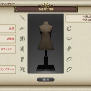 FF14 GSファッションチェック(古き森の司祭)80点以上を目指す