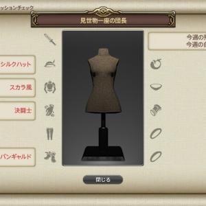 FF14 GSファッションチェック(見世物一座の団長)80点以上を目指す