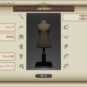 FF14 GSファッションチェック(上級の配達士)80点以上を目指す