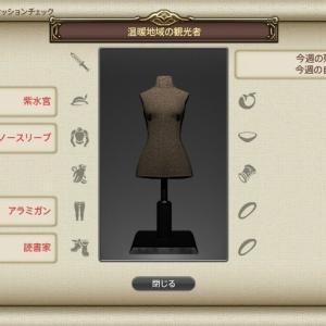 FF14 ファッションチェック(温暖地域の観光者)80点以上を目指す