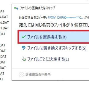 FF14 メインUI設定をサブキャラにコピーする手順【Windows版】