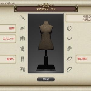 FF14 GSファッションチェック(太古のシャーマン)80点以上を目指す