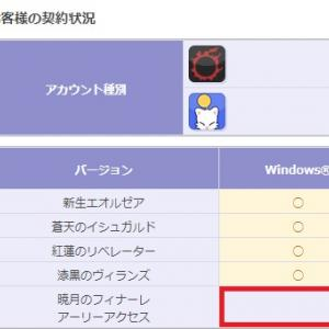 FF14 アーリアクセス「暁月(Win版)」レジコ登録OK?