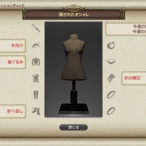 FF14 GSファッションチェック(隠されたオシャレ)80点以上を目指す