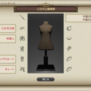 FF14 GSファッションチェック(三日月之調理師)80点以上を目指す