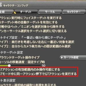 FF14 グラウンドターゲットを有効範囲内のみに制限する手順