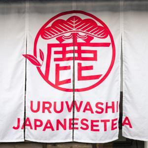 "「URUWASHI JAPANESETEA」10/4(日)オープン!日本茶の魅力を知る。鳥取・若桜町の""日本茶カフェ"""