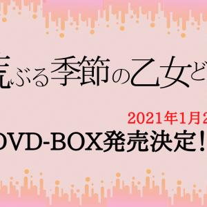 ドラマ「荒ぶる季節の乙女どもよ。」2021年1月22日DVD-BOX発売決定!