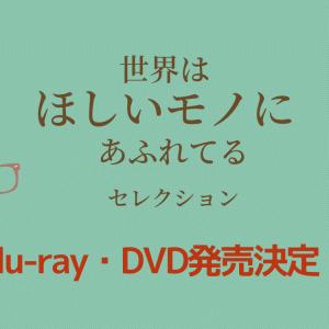 三浦春馬MC「世界はほしいモノにあふれてる」せかほしBlu-ray・DVDが2021年8月27日発売決定!