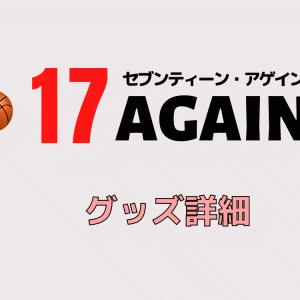 【竹内涼真】初舞台「17 AGAIN」グッズ詳細