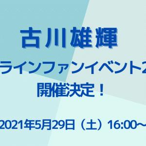 【古川雄輝】オンラインファンイベント2021(生配信)開催決定!日時・配信チケット購入方法・参加方法は?
