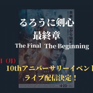 映画「るろうに剣心 最終章 The Beginning」10thアニバーサリーイベント・ライブ配信決定!日時・視聴方法は?
