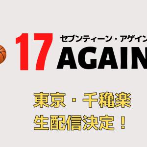 【竹内涼真】初舞台「17AGAIN」東京共演・千穐楽が生配信決定!日程・視聴方法は?