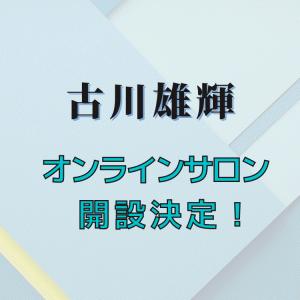 【古川雄輝】オンラインサロン開設決定!入会方法や料金は?