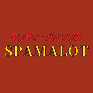 ミュージカル「モンティ・パイソンのSPAMALOT」ドキュメンタリー映像配信。DVD付きビジュアルブックの先行販売特典詳細