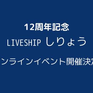 【吉沢亮】オンラインイベント(生配信)12周年記念LIVESHIPしりょう開催決定!日時・視聴チケット購入方法は?