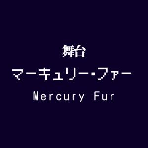 舞台「マーキュリー・ファー Mercury Fur」吉沢亮・北村拓海出演 日程公演スケジュール チケット申込・購入方法は?