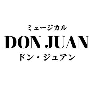ミュージカル「ドン・ジュアン」藤ヶ谷太輔主演 2021 日程公演スケジュール チケット申込・購入方法は?