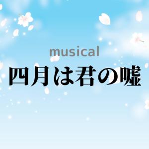 ミュージカル「四月は君の嘘」2022年5月に上演決定!日程公演スケジュール チケット申込・購入方法は?