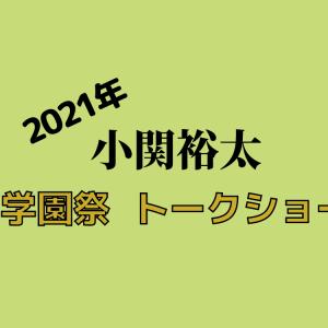 2021年【小関裕太】学園祭 トークショー出演情報・チケットの取り方