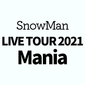 SnowManスノーマン全国ライブツアー2021「Mania」チケットの取り方・申込方法は