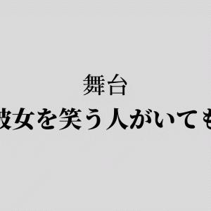 舞台「彼女を笑う人がいても」 瀬戸康史主演・渡邊圭祐出演 日程・チケット申込・購入方法は?