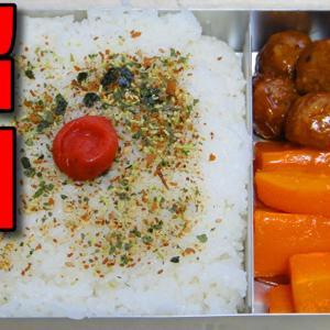【昭和風の弁当】 ミートボールとニンジンのグラッセの弁当