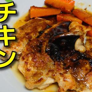 【簡単レシピ】特売の鶏むね肉のソテー!! 赤ワインソースかけ