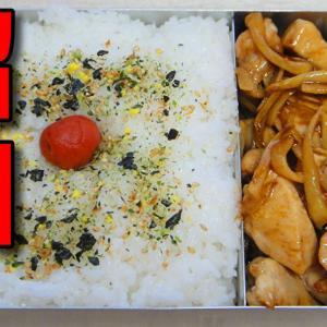 【昭和風の弁当】 鶏胸肉の生姜焼きの弁当