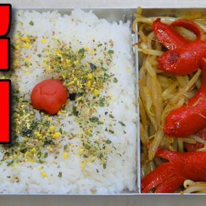 【昭和風の弁当】 タコさんウインナーとモヤシのカレー炒めの弁当