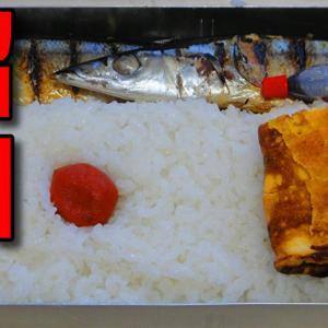 【昭和風の弁当】 冷凍物の塩サンマの弁当