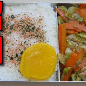 【昭和風の弁当】残り物を使った野菜炒めの弁当