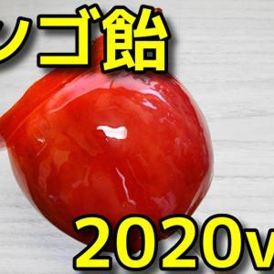 【簡単レシピ 】ジョナゴールドで作る「リンゴ飴」2020ver. apple candy