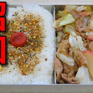 【昭和風の弁当】 残り物のキャベツとカマボコで作った野菜炒めの弁当