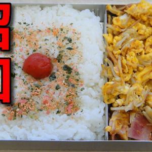 【昭和風の弁当】えのき茸とベーコンを使った炒り卵の弁当