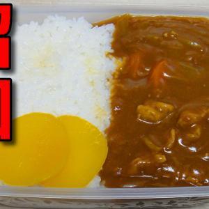 【昭和風の弁当】 残り物の具材で作る特盛カレーライスの弁当