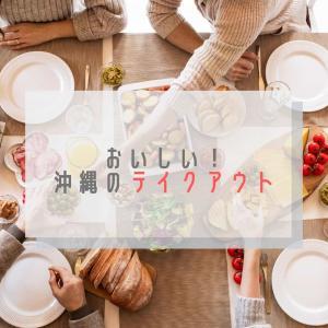 【実食】沖縄でテイクアウト!オアシス食堂と豚しゃぶ専門店我那覇豚肉店など紹介