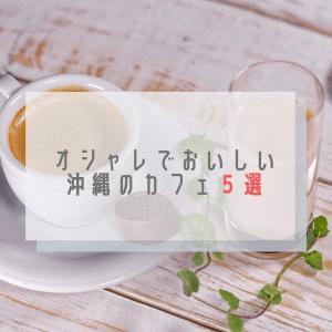 【厳選】沖縄のおいしくてオシャレなカフェ5選【オススメ】