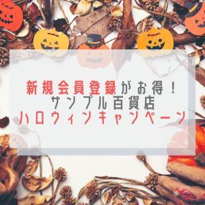 【新米プレゼント】サンプル百貨店でキャンペーン!新規会員登録がお得!