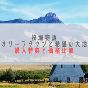 牧場物語オリーブタウンと希望の大地が楽しみ!ニンテンドースイッチ初の完全新作