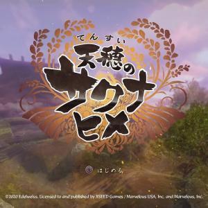 【米は力だ】天穂のサクナヒメ新米が出来るまで!稲作シミュレーション【レビュー】