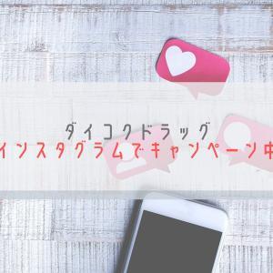 ダイコクドラッグでプレゼントキャンペーン中!11月30日まで!【インスタグラム】