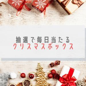 クリスマスボックスの時期がやってきた!フォローRTかツイートの簡単応募【ツイッター懸賞】