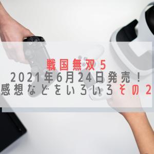 戦国無双5が2021年6月24日に発売!雑賀孫市も出るよ!その他感想をいろいろ