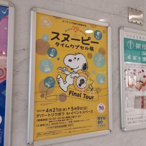 スヌーピータイムカプセル展沖縄レポート!デパートリウボウで開催!【那覇市】