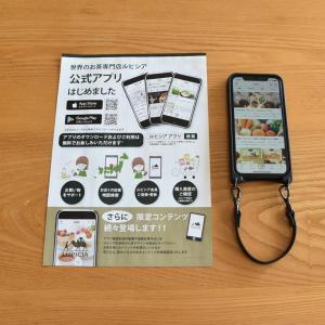 ルピシア◇公式アプリ&2021冬の福袋予約♪