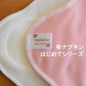 新習慣◇布ナプキンはじめました【PR:nunona 30日間お試しはじめてセット】