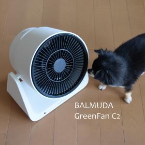 バルミューダのサーキュレーター届きました◇BALMUDA GreenFan C2 グリーンファン A02A-WK